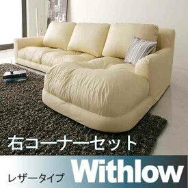 フロアコーナーカウチソファ【Withlow】ウィズロー★レザータイプ★右コーナーセット★アイボリー
