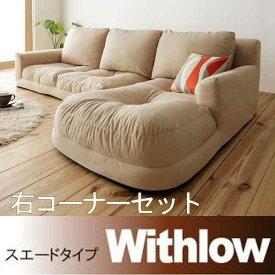 フロアコーナーカウチソファ【Withlow】ウィズロー★スエードタイプ★右コーナーセット★ベージュ