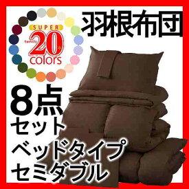 新20色羽根布団8点セット★ベッドタイプ★セミダブル★モカブラウン