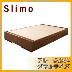 シンプル収納ベッド【Slimo】スリモ【フレームのみ】ダブル★ブラウン