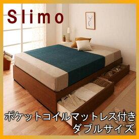 シンプル収納ベッド【Slimo】スリモ【ポケットコイルマットレス付き】ダブル★ブラウン