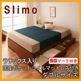 シンプル収納ベッド【Slimo】スリモ【ラテックス入り国産ポケットコイルマットレス付き】ダブル★ブラウン