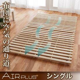 通気孔付きスタンド式すのこベッド【AIR★PLUS】エアープラス★シングルサイズ