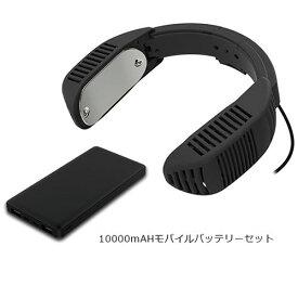 サンコー ネッククーラーNeo ブラック + Type-C出力ポート搭載10000mAH モバイルバッテリー TK-NECK2-BK+BT