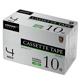 4個セット HIDISC カセットテープ ノーマルポジション 10分 4巻 HDAT10N4PX4