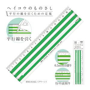 ヘイコウのものさし 共栄プラスチック グリーン HM-16-KG 4963346135323 ●目盛:16cm 1本【50×セット】