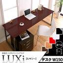 クーポンで20%引き鏡面デスクLUXi ルキシー デスク幅150cm 奥行60cm ブラウン オフィスデスク オフィス機器 オフィス…