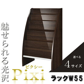 d71af3c59f マガジンラック おしゃれ スリム 木製 北欧 スリム スタンド 本棚 雑誌ラック 幅55cm 奥行35cm ブラウン