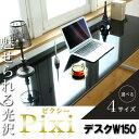 省スペース ハイタイプ 鏡面デスク 150cm幅 ブラック 黒 オフィスデスク 学習机 学習デスク パソコンデスク pcデスク …