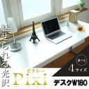 鏡面デスク【Pixi】 ピクシー 180cm幅 ホワイト 白 オフィスデスク 学習机 学習デスク パソコンデスク pcデスク 奥行 …