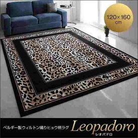 ベルギー製ウィルトン織りヒョウ柄ラグ【Leopadoro】レオパドロ★120×160cm