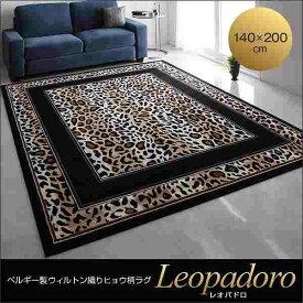ベルギー製ウィルトン織りヒョウ柄ラグ【Leopadoro】レオパドロ★140×200cm