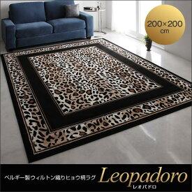 ベルギー製ウィルトン織りヒョウ柄ラグ【Leopadoro】レオパドロ★200×200cm