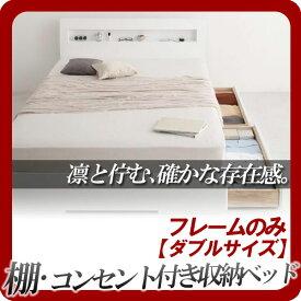 棚・コンセント付きデザイン収納ベッド【Silvia】シルビア【フレームのみ】ダブル★ホワイト