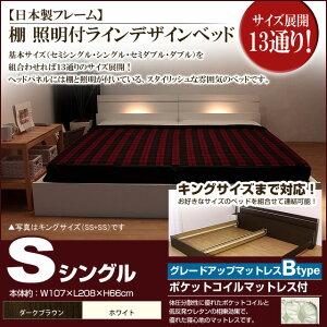 棚照明付きラインデザインベッド(ポケットコイルマットレス付)シングル