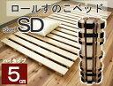 【送料無料】ロール式すのこベッド/簡単湿気対策、高も5cmとハイタイプのロール桐すのこベッド★セミダブル