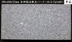 【送料無料】白御影石敷石 300x600バーナー平板