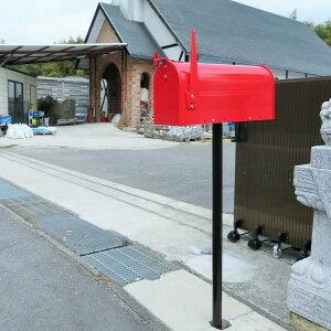 【送料無料】郵便ポスト郵便受けUSメールボックススタンドお洒落なレッド色ポスト(red)