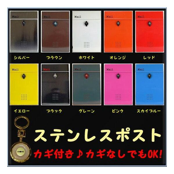 【送料無料】郵便ポスト 郵便受け ポスト メールボックス お洒落な十色選びステンレスポスト 郵便ポスト 郵便受け 錆びない メールボックス壁掛け十人十色(silver)(brown)(white)(orange)(red)(yellow)(black)(green)(pink)(blue)
