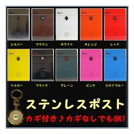 【送料無料】郵便ポスト 郵便受け ポスト メールボックス お洒落な十色選びステンレスポスト 郵便ポスト 郵便受け 錆びにくい メールボックス壁掛け十人十色(silver)(brown)(white)(orange)(red)(yellow)(black)(green)(pink)(blue)