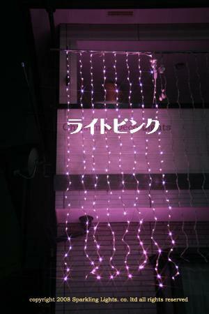 LED、ウオーターフォールカーテン(ナイアガラ)、上下方向点滅、プロ仕様(V3)、256球、ライトピンク