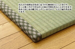 純国産ユニット畳『安座』88×88×2.2cm(6枚1セット)