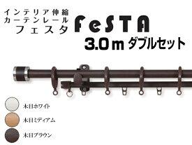 【送料無料】カーテンレール フェスタ 1.7m〜3.0mダブル