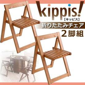 天然木バタフライ伸長式収納ダイニング【kippis!】キッピス★折りたたみチェア(2脚組)★ナチュラル