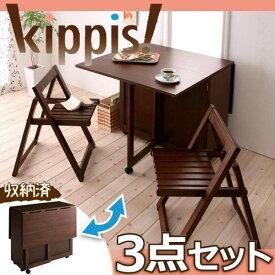 天然木バタフライ伸長式収納ダイニング【kippis!】キッピス★3点セット★ブラウン