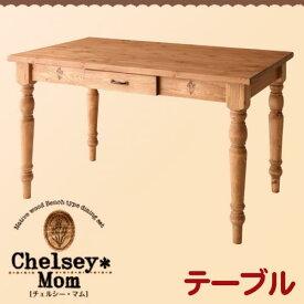 天然木カントリーデザイン家具シリーズ【Chelsey*Mom】チェルシー・マム★テーブル単品