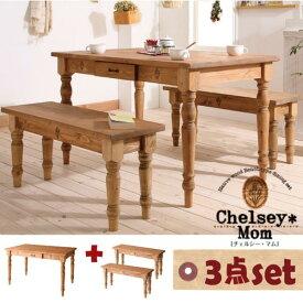 天然木カントリーデザイン家具シリーズ【Chelsey*Mom】チェルシー・マム★3点セット(テーブル+ベンチX2)