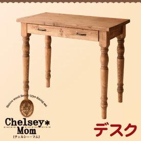 天然木カントリーデザイン家具シリーズ【Chelsey*Mom】チェルシー・マム★デスク