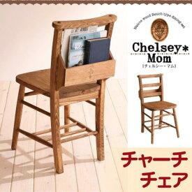 天然木カントリーデザイン家具シリーズ【Chelsey*Mom】チェルシー・マム★チャーチチェア