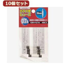 【スーパーセールでポイント最大44倍】YAZAWA 【10個セット】ガラス管ヒュ-ズ30mm 125V GF07125X10