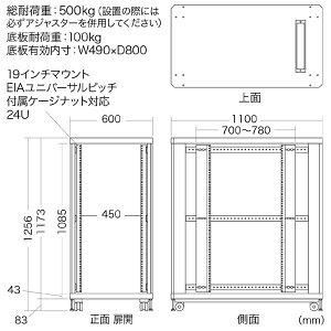 簡易19インチマウントオープンサーバーラック(24U)