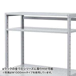 eラックD450棚板(W1200)