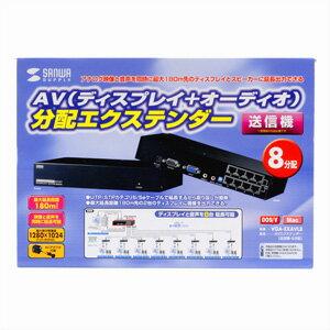 AVエクステンダー(送信機・8分配)