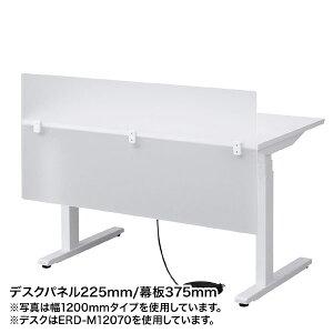 デスクパネル(W900mm)