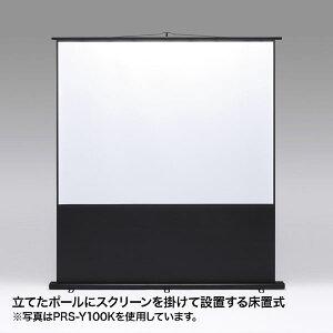 プロジェクタースクリーン(床置き式)