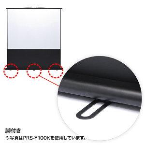 サンワサプライプロジェクタースクリーン(床置き式)PRS-Y80K