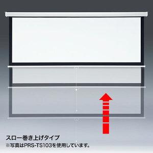 サンワサプライプロジェクタースクリーン(吊り下げ式)PRS-TS75