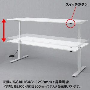 電動昇降ミーティングデスク(W1800)