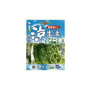 【同梱・代引き不可】SUNBELLEX 涼生活 グリーンカーテンエコ培養土 25L×6袋