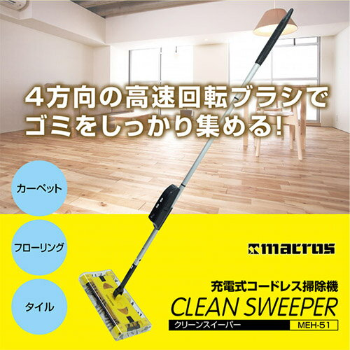 【ポイント20倍】マクロス 充電式コードレス掃除機 クリーンスイーパー MEH-51
