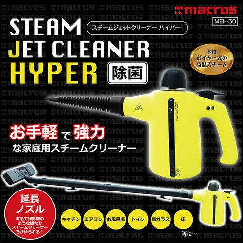 【ポイント20倍】マクロス スチームジェットクリーナー ハイパー MEH-50