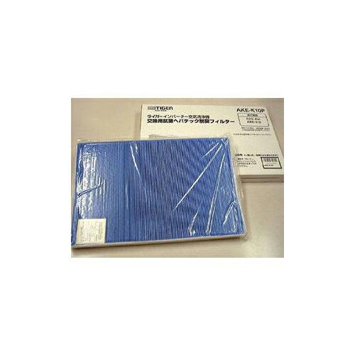タイガー 空気清浄機用抗菌ヘパテック脱臭フィルター AKE-K10P
