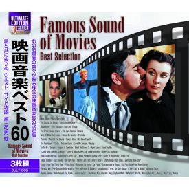 【スーパーセールでポイント最大44倍】映画音楽ベスト60 3枚組 CD