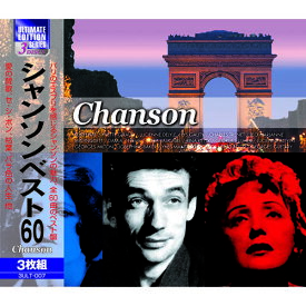 【スーパーセールでポイント最大44倍】シャンソン・ミュージック 3枚組 CD