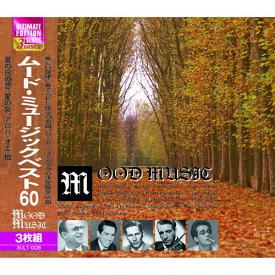 【スーパーセールでポイント最大44倍】ムード・ミュージック 3枚組 CD