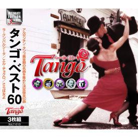 【スーパーセールでポイント最大44倍】タンゴ・ベスト20 3枚組 CD